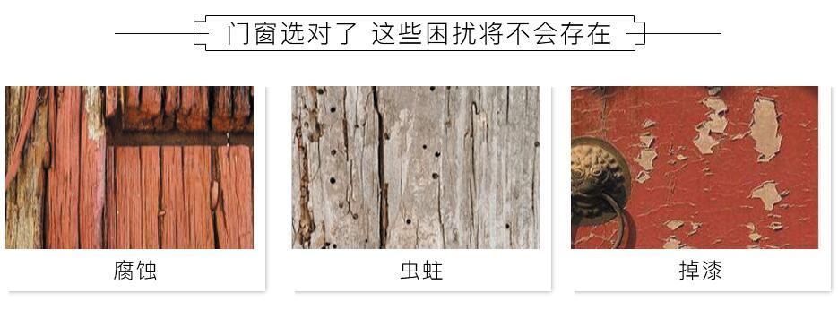木质门窗缺点.jpg