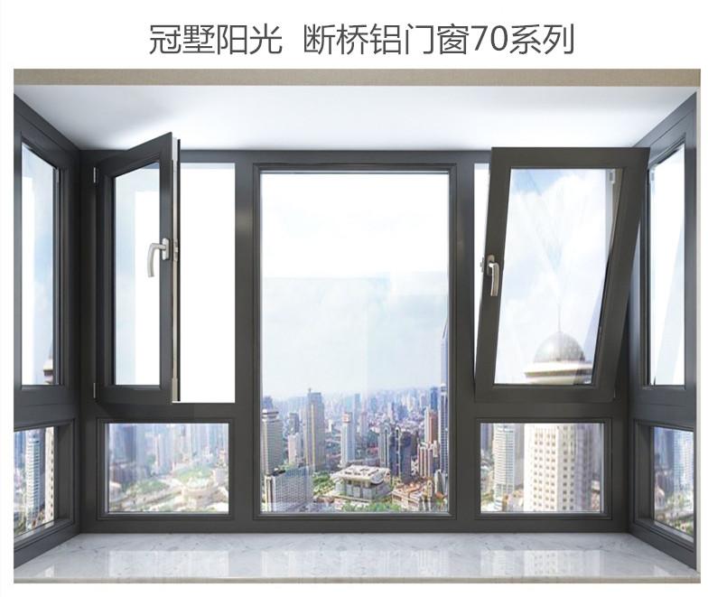 冠墅阳光断桥铝门窗.jpg
