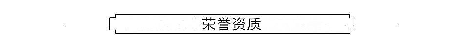 荣誉资质.jpg