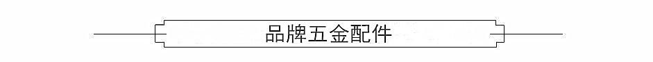 品牌五金配件.jpg