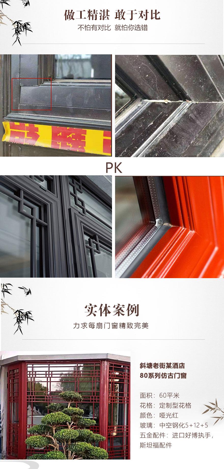 铝合金仿古门窗做工pk.jpg