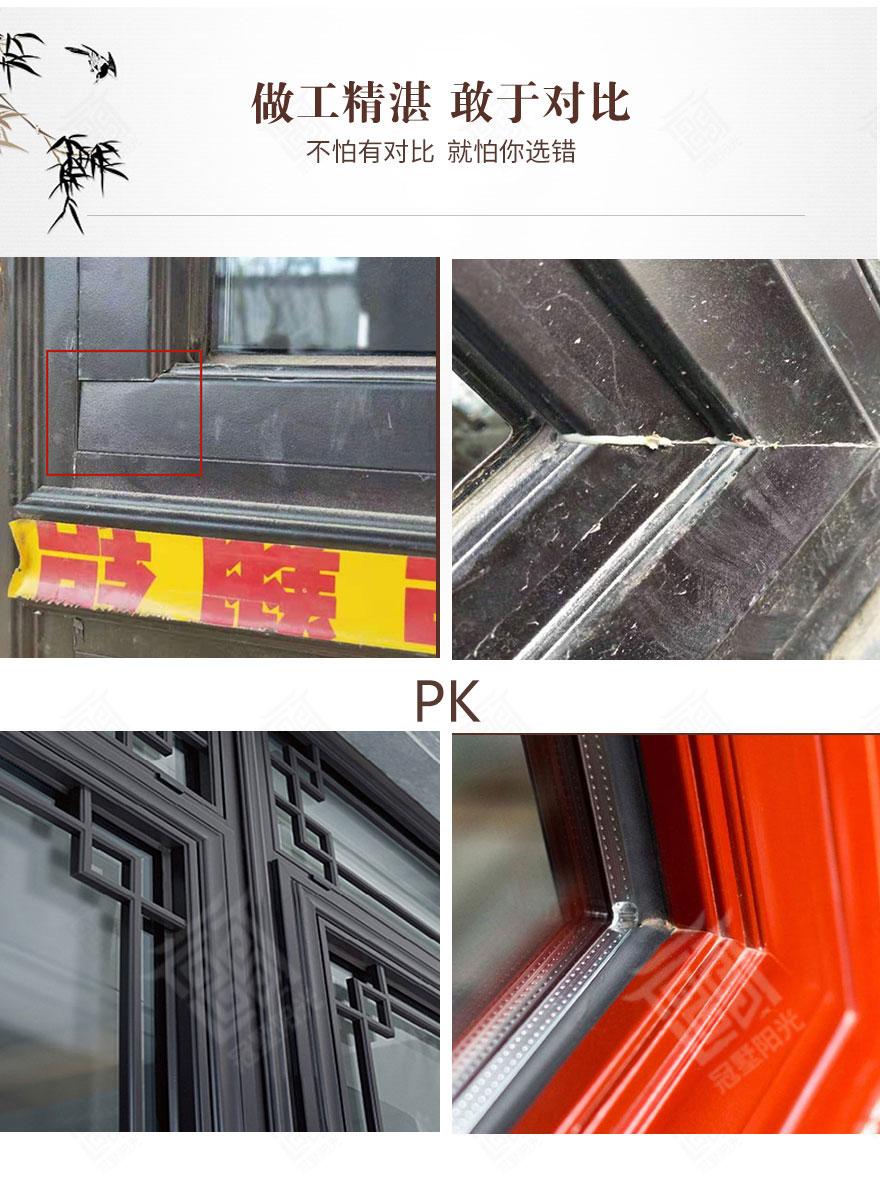 铝合金仿古门窗做工对比.jpg