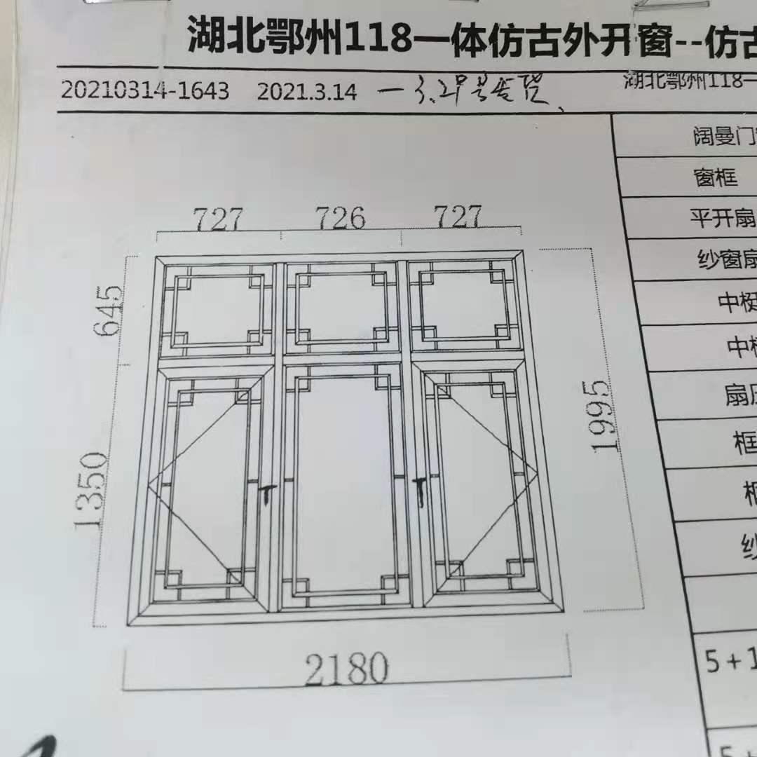 中式别墅窗纱一体仿古窗.jpg